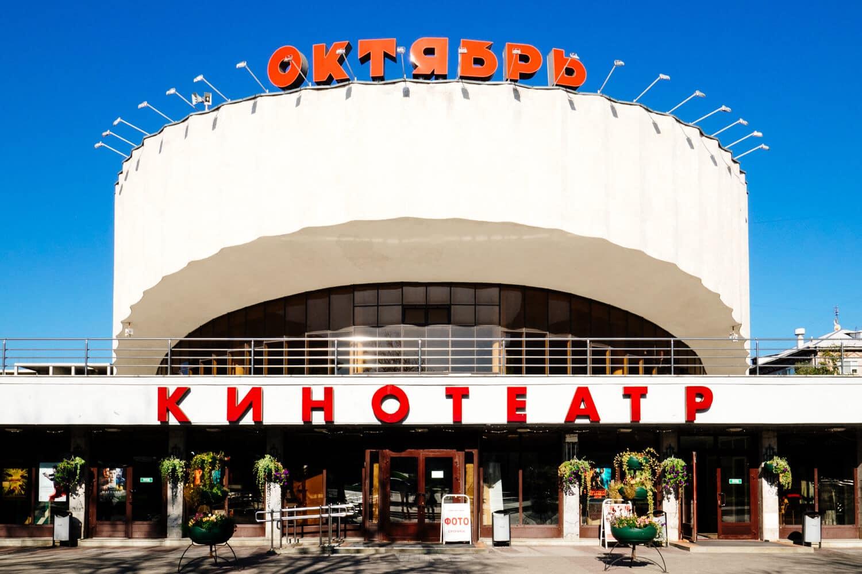 Soviet Style Cinema in Minsk