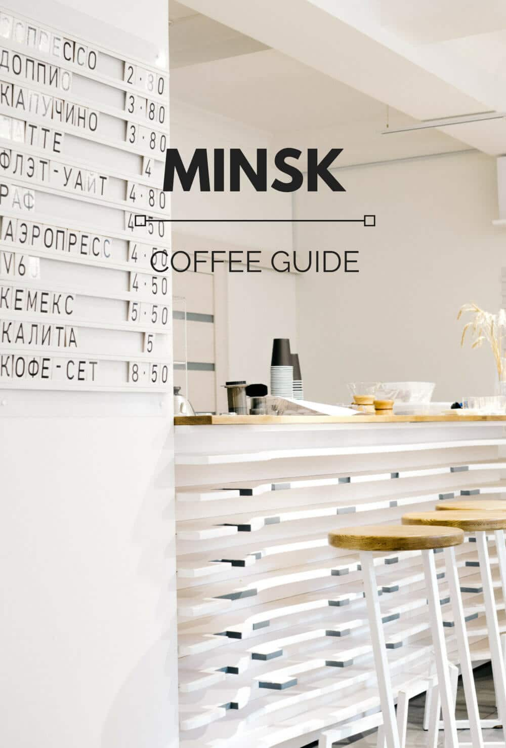 A Guide to Specialty Coffee in Minsk