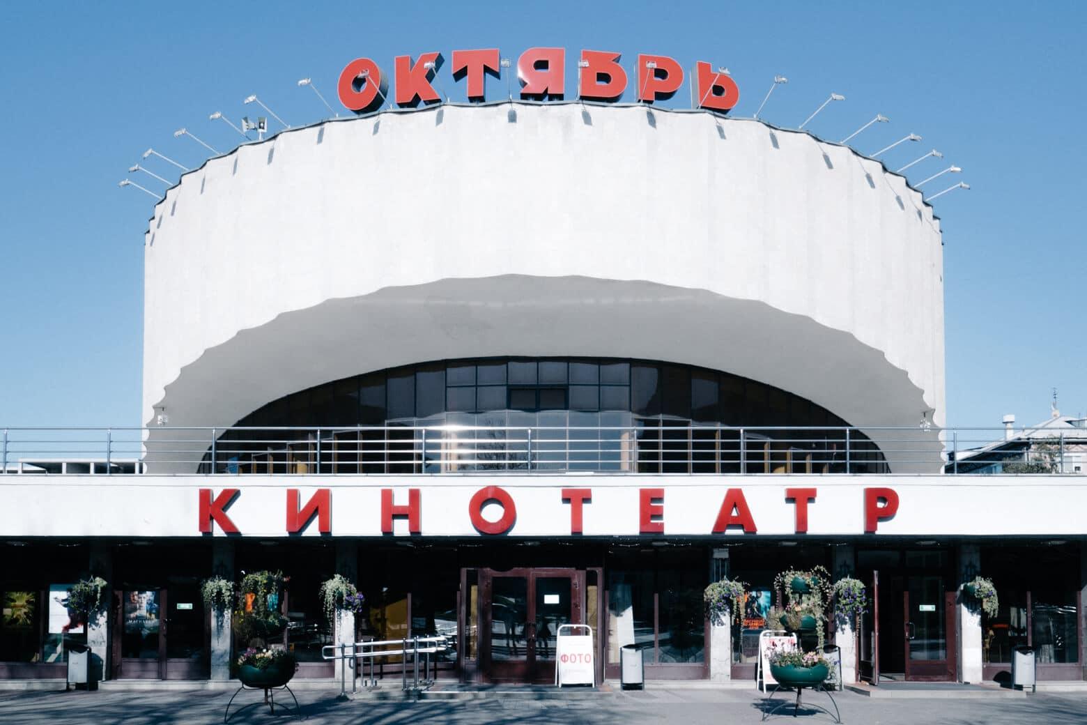 October Theatre in Minsk