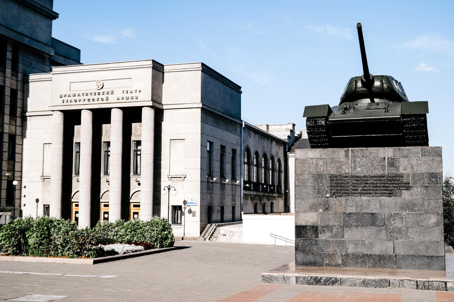 Tank Monument - Central District