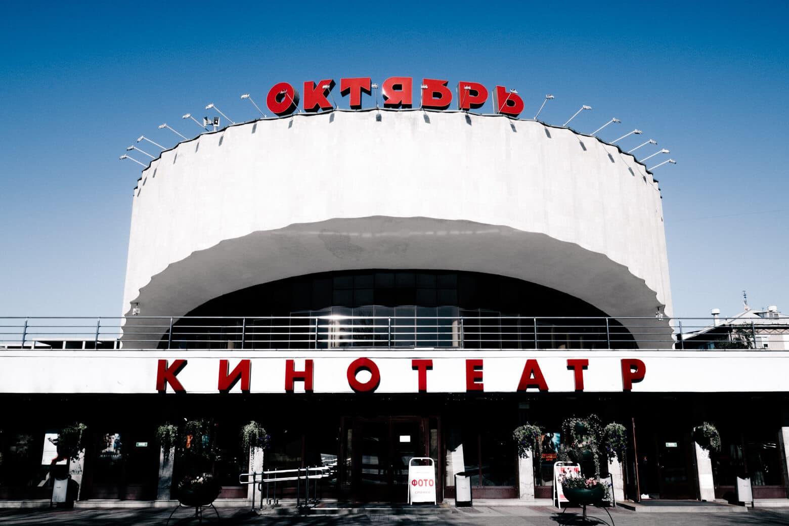 Minsk October Cinema